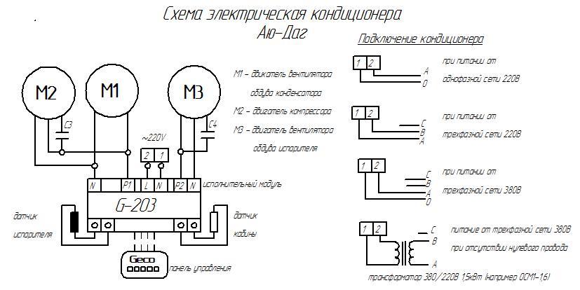 Схема электрическая кондиционера.